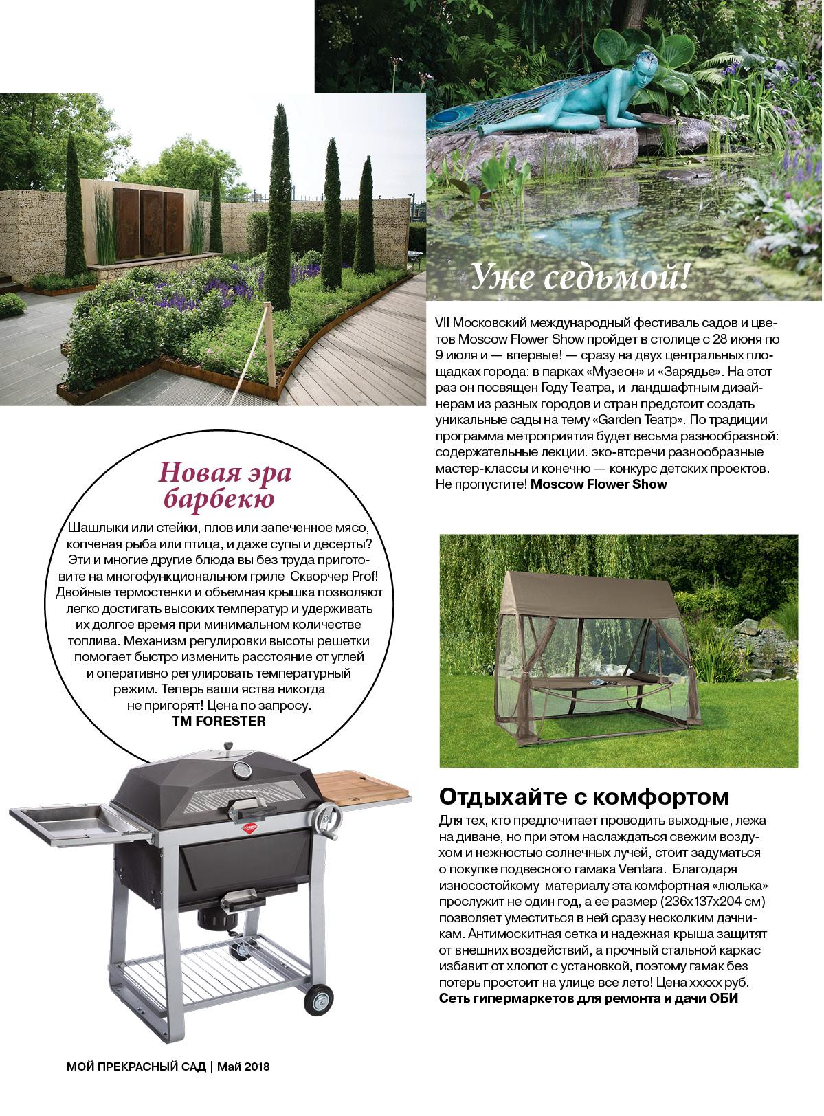 Forester на страницах журналов 2