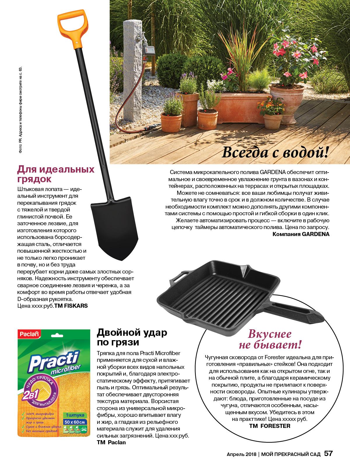 Forester на страницах журналов 1
