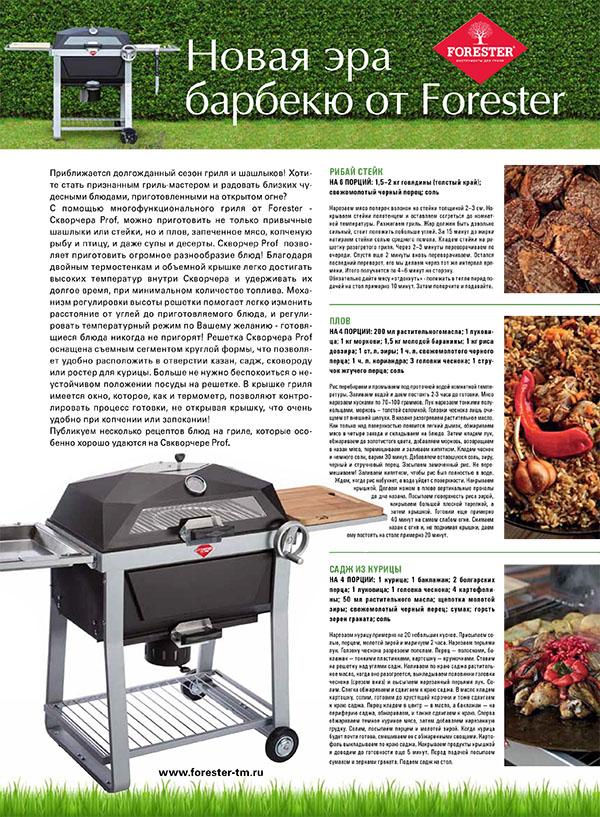 Forester в журнале PRO Интерьер