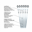Шампуры малые, россыпь Forester RZ-450S, 45 см