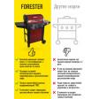 Газовый 3-х конфорочный гриль Forester BQ-700