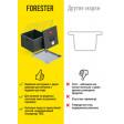 Коптильное устройство Forester, C823