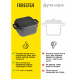 Чугунный террин с крышкой-сковородой Forester CI-07