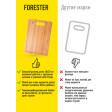 Разделочная бамбуковая доска Forester, BC-798