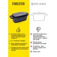 Кассероль чугунный с крышкой-сковородой Forester, CI-13