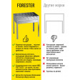 Мангал разборный с усиленным дном 50 х 30 см + 6 шампуров Forester, BC-779