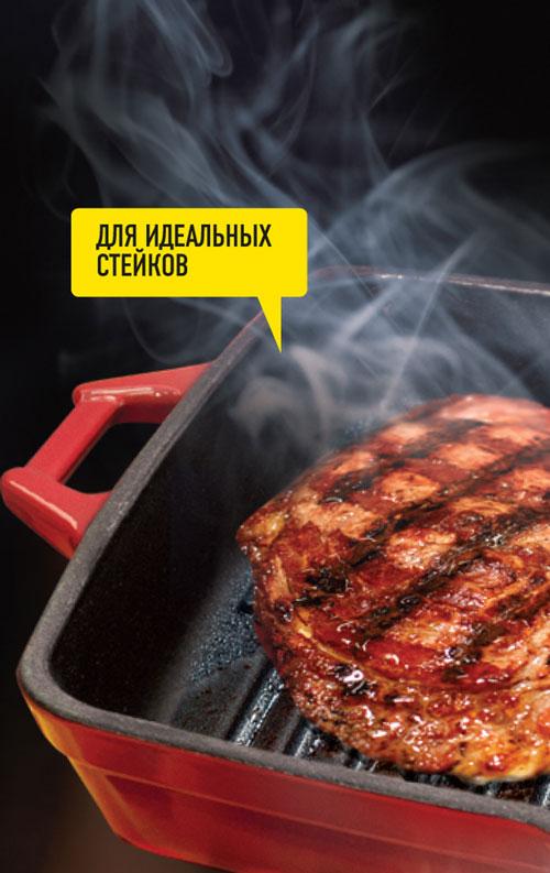 Cковорода гриль для идеальных стейков