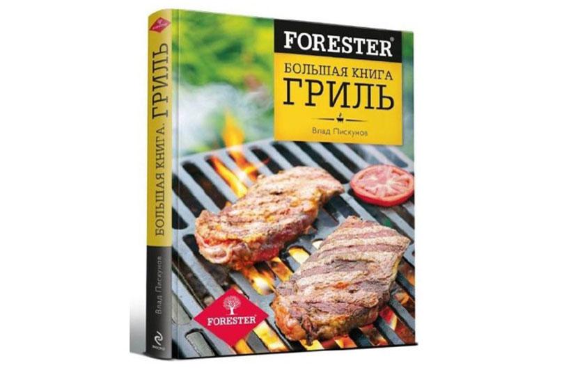 «Forester. Большая книга гриль»