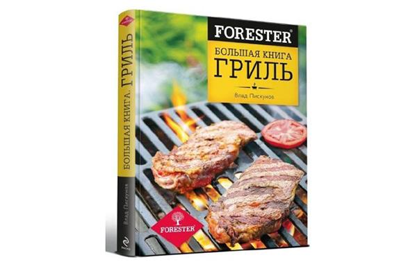 Forester. Большая книга гриль